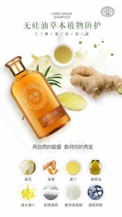 防脱、生发、控油、去屑洗发水