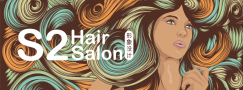 S2 Hair Salon 形象设计 时尚,品味,格调,技艺,专业