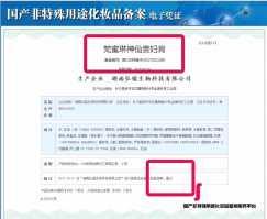 官方正品香港梵蜜琳神仙贵妇膏
