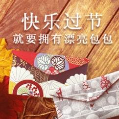 圣诞节、春节手作包 快乐过节就要拥有漂亮包包,限时抢购噢