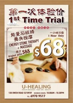 U-Healing 按摩理疗馆,以最优质的按摩服务恭候您的光临。提供瑞士全身按摩,东方身体按摩,能量石经络养生按摩等。